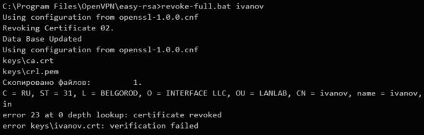 OpenVPN-Revoking-Certificates-002.png