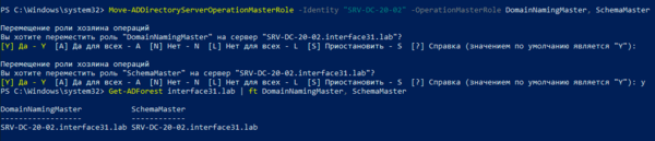 ad-powershell-fsmo-management-002.png