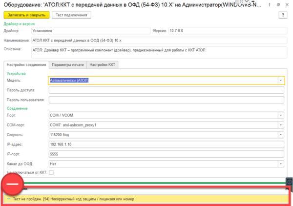 1C-ATOL-KZ-error-001.png