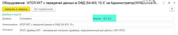 1C-ATOL-KZ-error-002.png