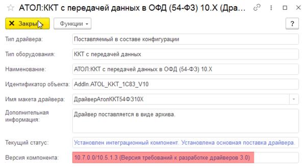 1C-ATOL-KZ-error-003.png