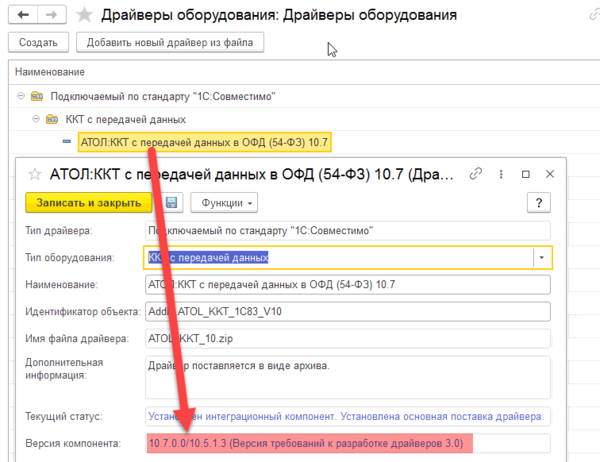 1C-ATOL-KZ-error-006.png