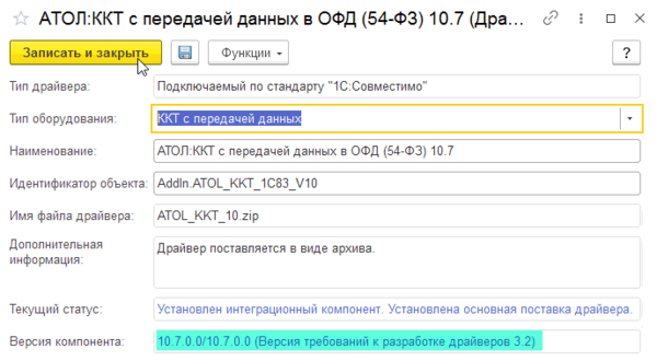 1C-ATOL-KZ-error-008.png