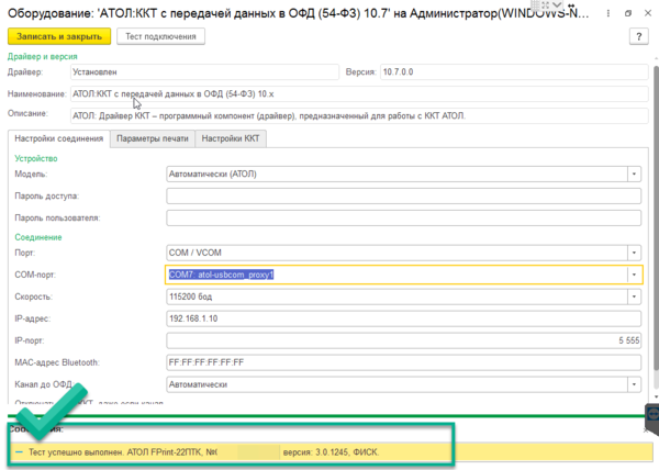 1C-ATOL-KZ-error-009.png