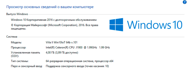 Windows10-LTSB-LTSC-001.png