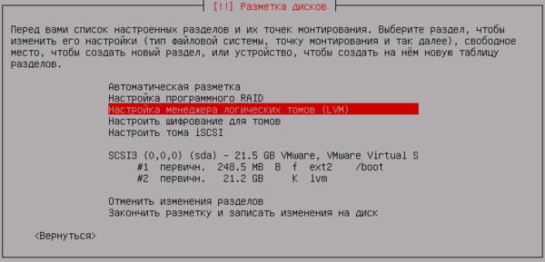 LVM-part2-004.png