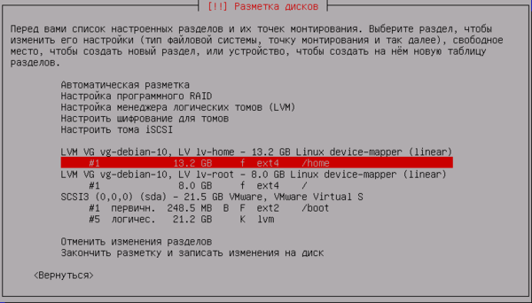 LVM-part2-008.png