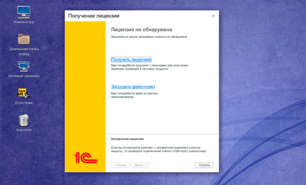 alt-workstation-9.1-simply-linux-013.png