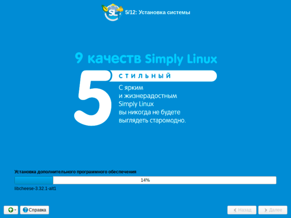 alt-workstation-9.1-simply-linux-023.png