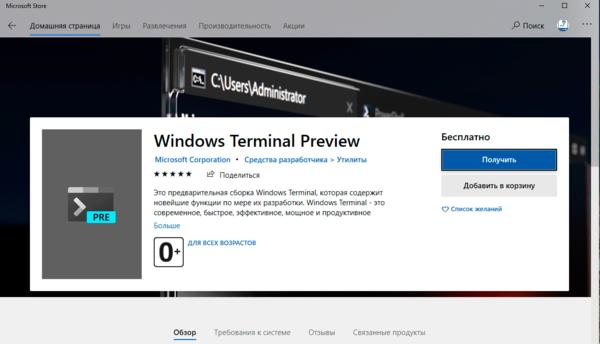 windows-terminal-001.png