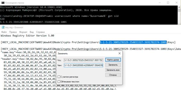 Transfer-keys-certificates-CryptoPro-003.png