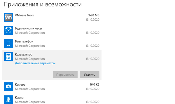 Windows-10-preinstalled-software-007.png