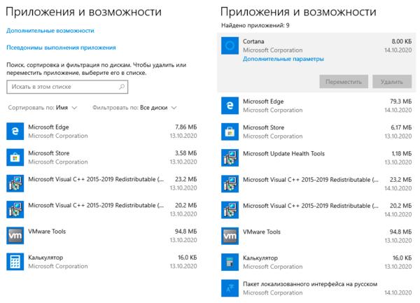 Windows-10-preinstalled-software-011.png