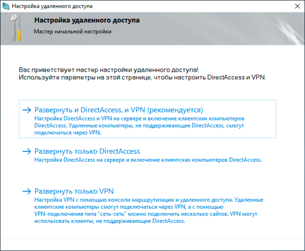 PPTP-L2TP-VPN-Windows-RRAS-004.png