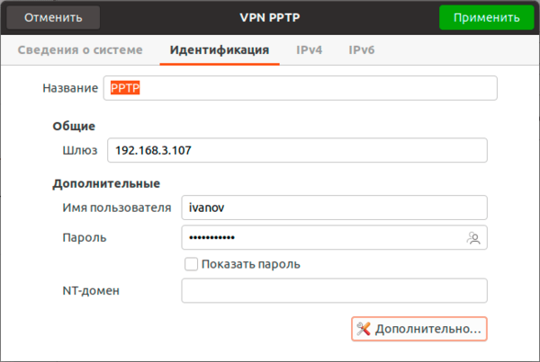 PPTP-L2TP-VPN-Windows-RRAS-019.png