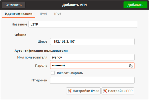 PPTP-L2TP-VPN-Windows-RRAS-021.png