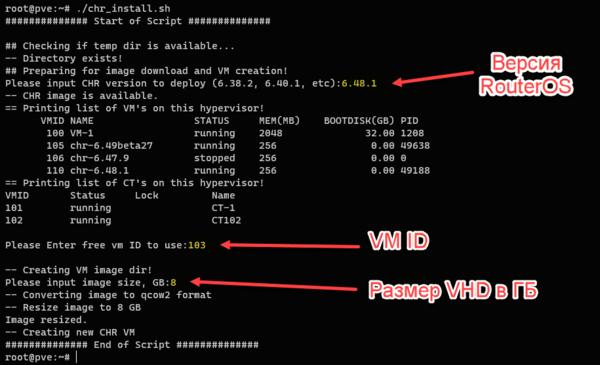 CHR_ProxMox_installation-004.png