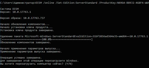 windows-server-convert-evaluation-licensed-version-005.png