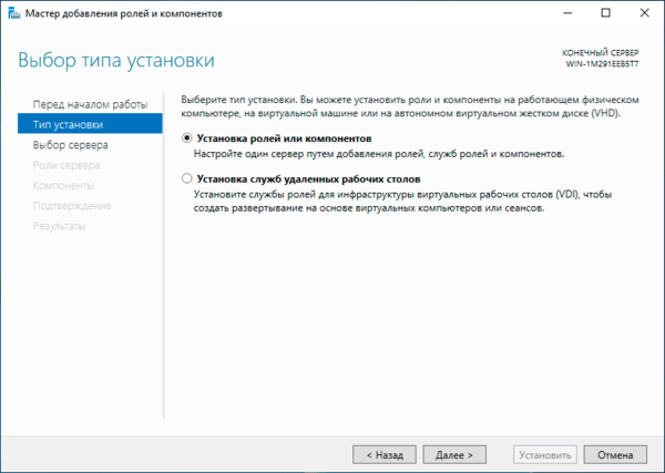 windows-server-terminal-workgroup-001.png