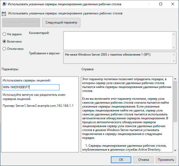 windows-server-terminal-workgroup-012.png