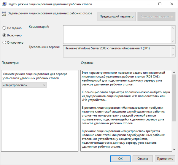 windows-server-terminal-workgroup-013.png