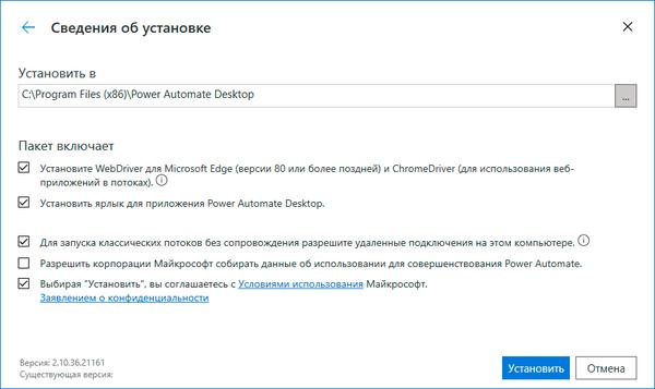 MS-Power-Automate-Desktop-001.png
