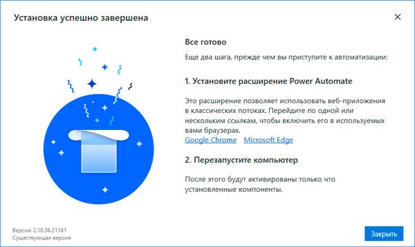 MS-Power-Automate-Desktop-002.png