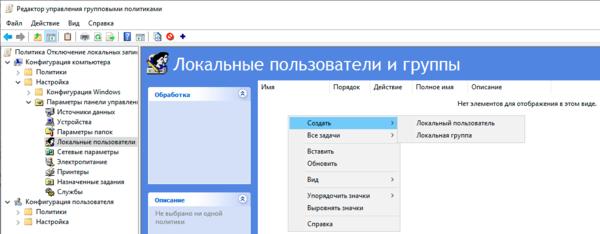 disable-local-user-via-gpo-001.png
