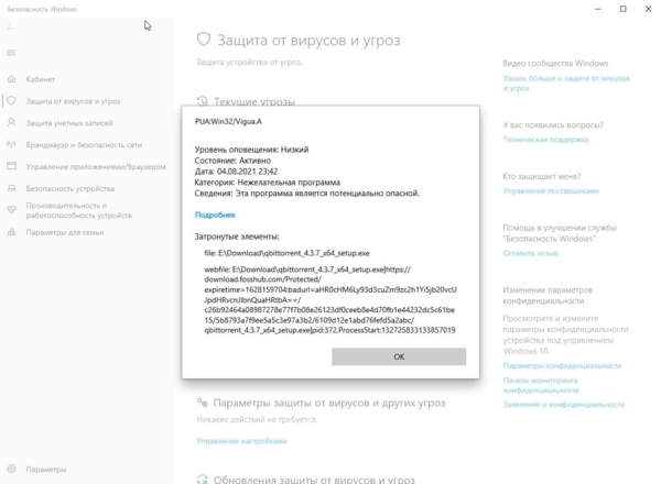 Windows-Defender-PUA-001.png