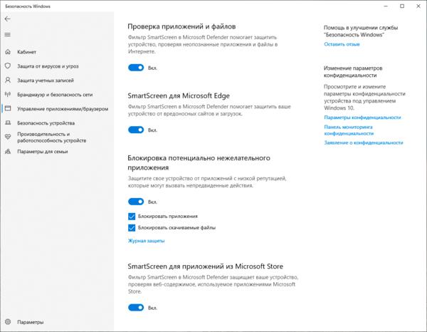 Windows-Defender-PUA-007.png
