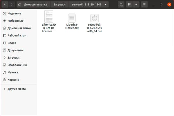 edinyy-distributiv-1c-linux-client-001.png