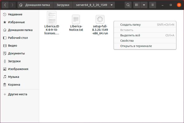 edinyy-distributiv-1c-linux-client-003.png