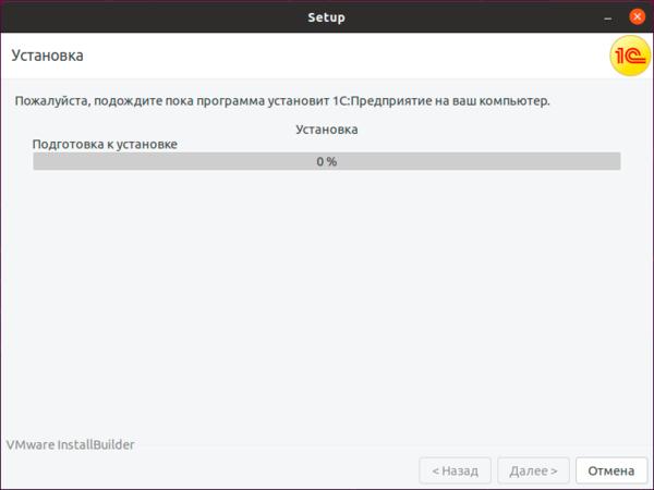 edinyy-distributiv-1c-linux-client-005.png