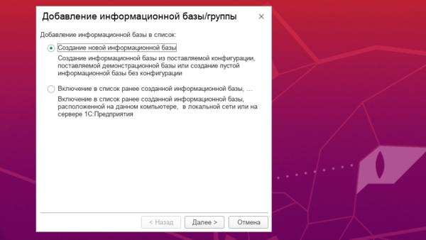 edinyy-distributiv-1c-linux-client-010.png