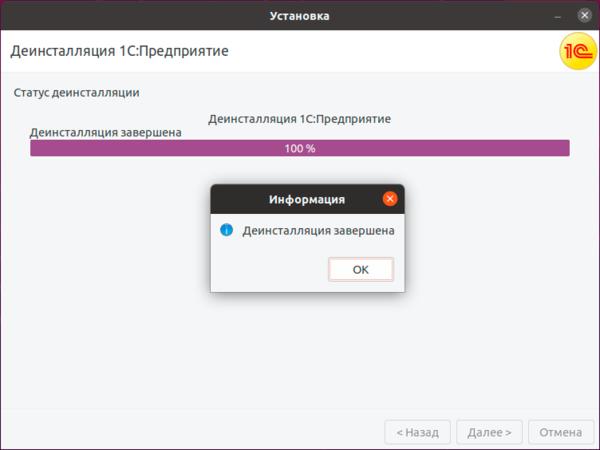 edinyy-distributiv-1c-linux-client-011.png