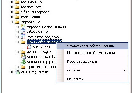 1c-mssql-maintenance-002.jpg