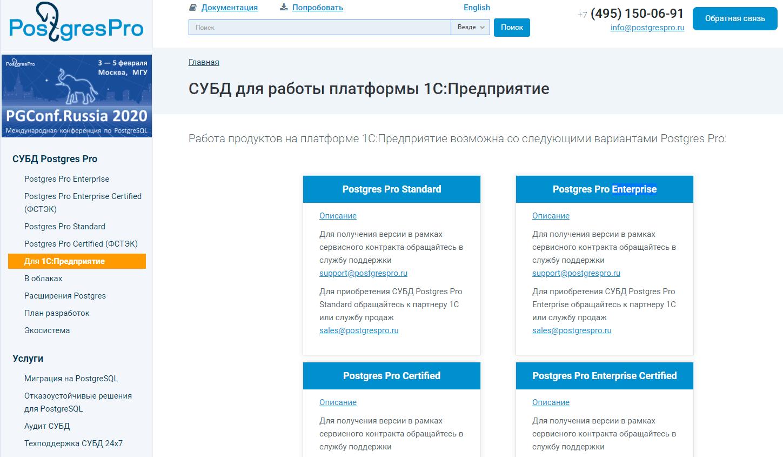 https://interface31.ru/tech_it/images/1c-postgres-pro-001.png