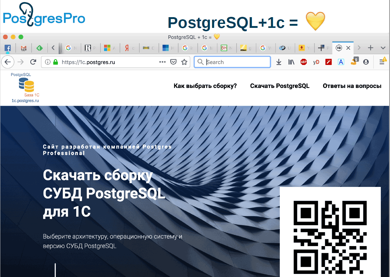 https://interface31.ru/tech_it/images/1c-postgres-pro-002.png