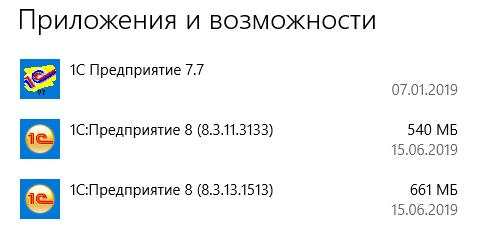 1cv8-adm-install-05.png