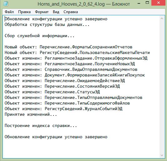 1cv8-batch-update-003.jpg