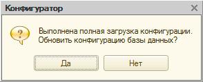1cv8-exchange-repair-010.jpg