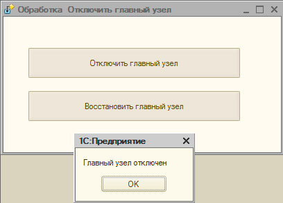 1cv8-exchange-repair-011.jpg