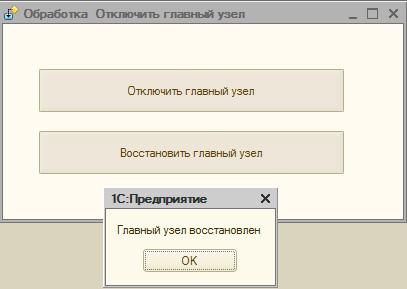 1cv8-exchange-repair-012.jpg