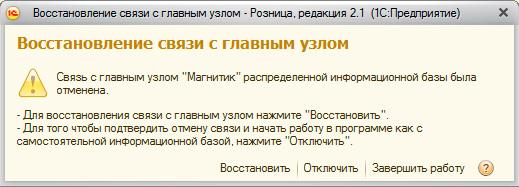 1cv8-exchange-repair-013.jpg