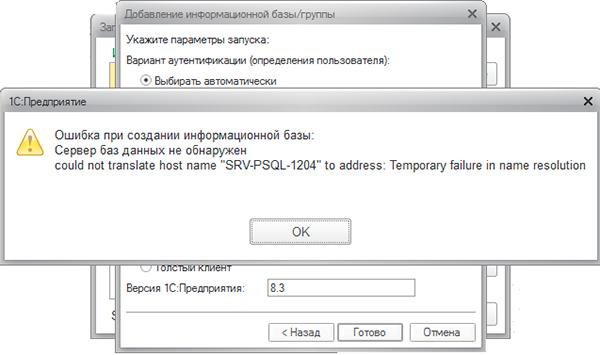 1cv8-pgsql-error-004.jpg