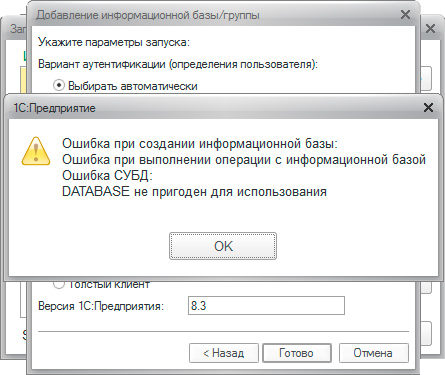 1cv8-pgsql-error-007.jpg
