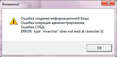 1cv8-pgsql-error-009.jpg