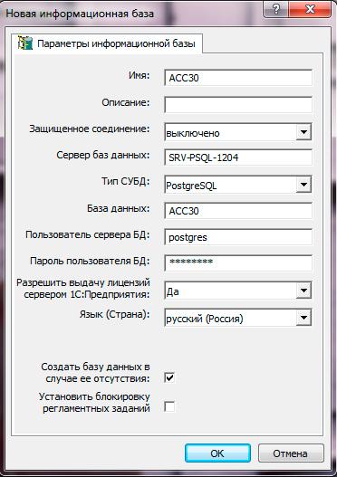 1cv8-pgsql-error-010.jpg