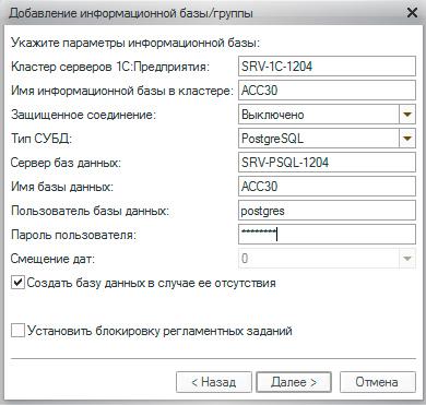 1cv8-pgsql-error-011.jpg