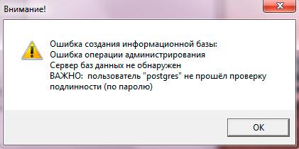 1cv8-pgsql-error-012.jpg